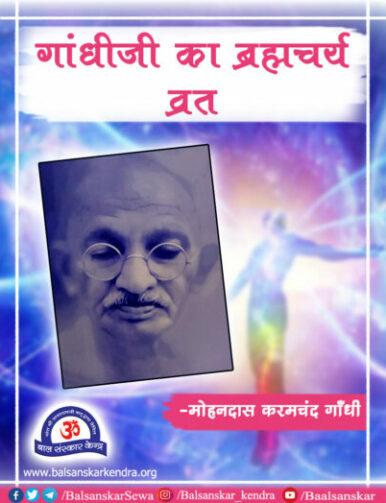 Mahatma GandhiJi Ka Brahmacharya Vrat: Gandhi Jayanti 2021 Spcl