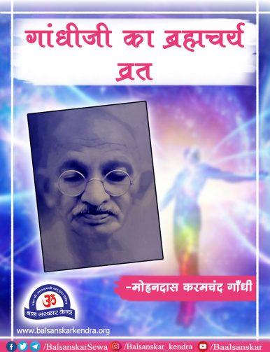 gandhiji ka brahmcharya