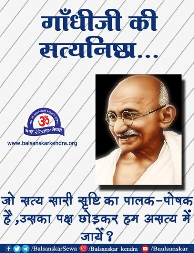 Mahatma Gandhi ji philosophy of truth
