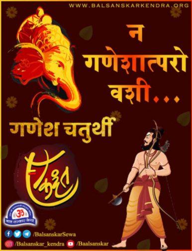 GaneshJi aur Parshuramji Ka Samvad - Vinayak Chaturthi 2020