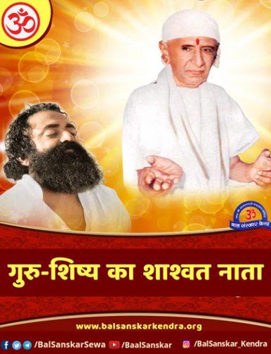 guru-shishy ka shaashvat naata