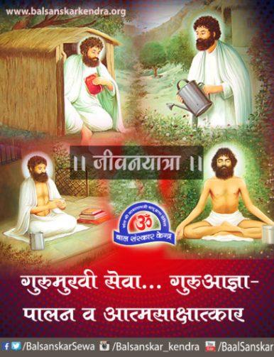 Asharam bapu ki guru bhakti