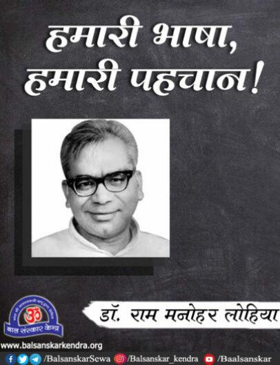 ram manohar lohia story on hindi