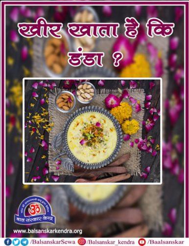 Kheer Khata Hai Ki Danda : Sharad Purnima 2021 Special