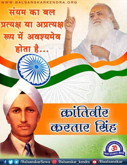 Kartar Singh Sarabha Freedom Fighter: Independence Day 2021