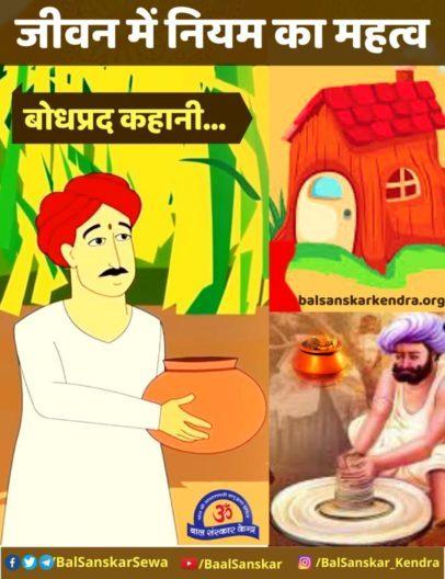 niyam-ka-mahatv