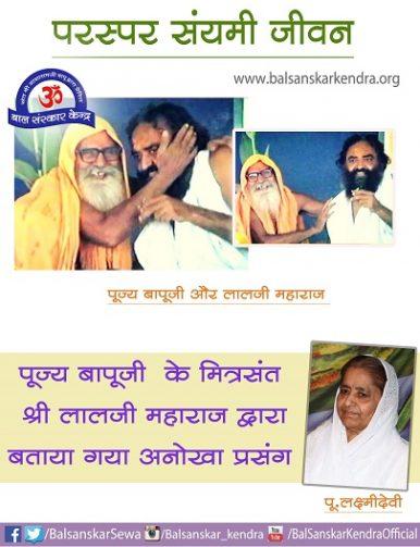 paraspar sanyamee jeevan-poojy baapoojee ke mitrasant shree laalajee mahaaraaj dvaara bataaya gaya anokha prasang