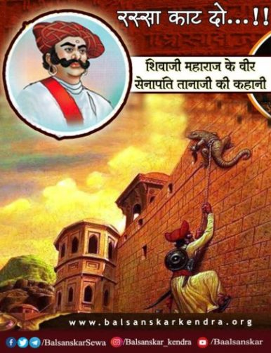 tanhaji story in hindi