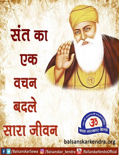 Sant Ka Ek Vachan Badal Dega Jeevan: Guru Nanak Dev Ji Story