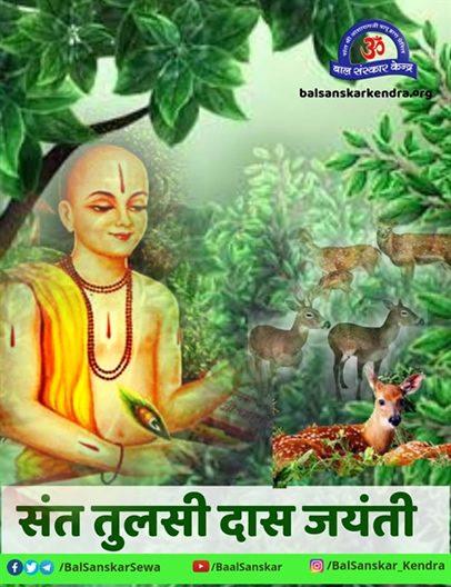 Sant Tulsidas Jayanti 2021: History, Significance, Quotes, Story