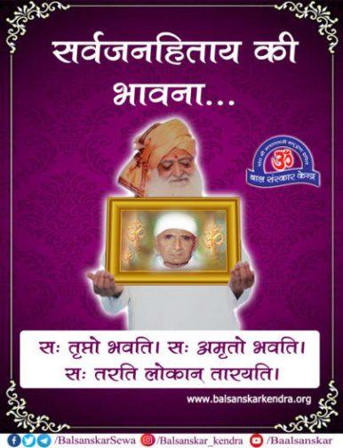 Sai Lilashah Ji
