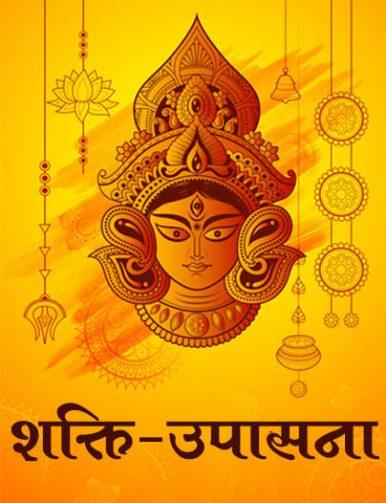 Navratri 2021: 9 Days Festival Aadi Shakti Maa Durga Puja Ke