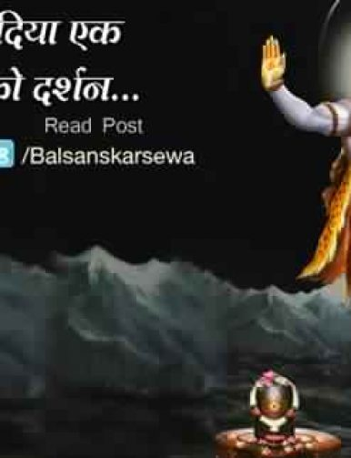 shivji-ne-diya-chote-se-balak-ko-darshan-mahashivratri