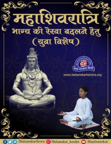shivratri bhagya ki rekha1