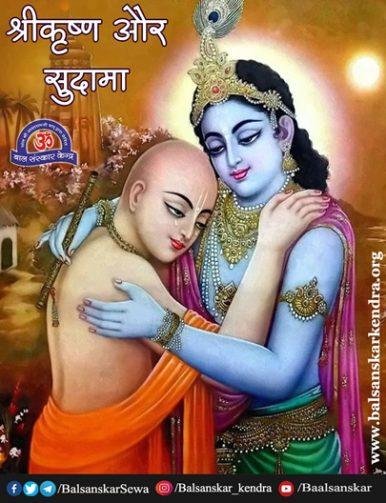 shree krishna aur sudama story