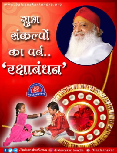 What is Raksha Bandhan and Why is it celebrated in Hindi?