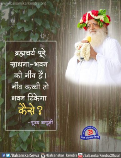 brahamacharya spiritual life ki neenv hai