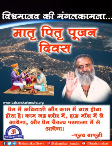 vishwa manav ki mangal kamna divine valentines day