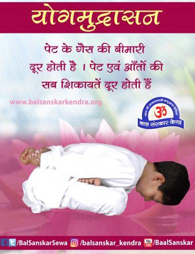 yogmudrasan