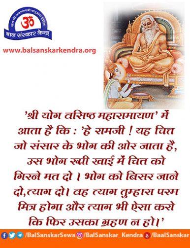 yogvashista vachan web